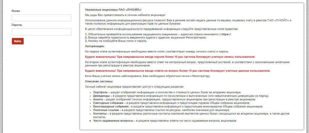Лукойл - Личный кабинет акционера