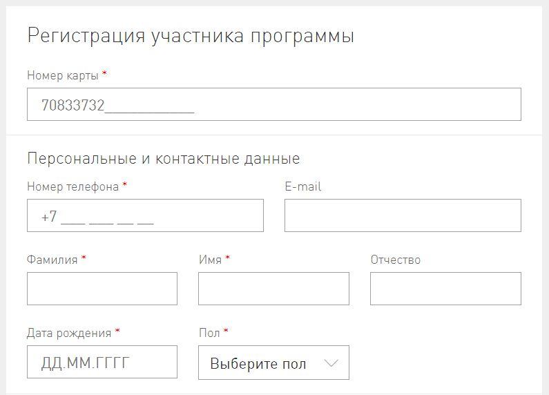 Регистрация участника программы Лукойл