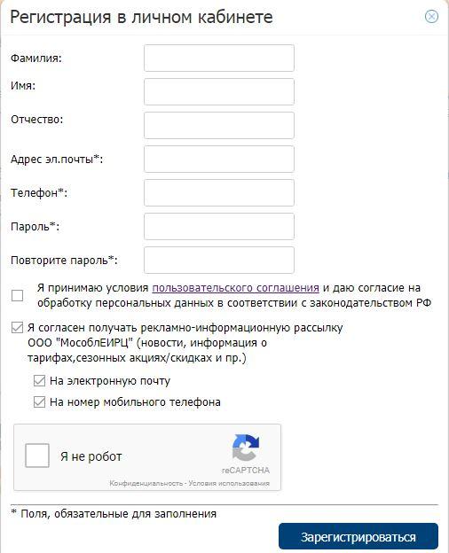 Регистрация в личном кабинете клиента МосОблЕИРЦ