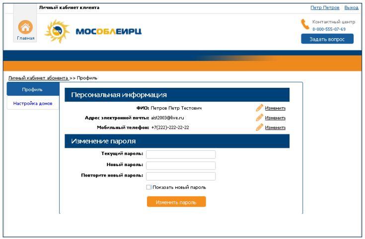 Личный кабинет клиента МосОблЕИРЦ - Профиль