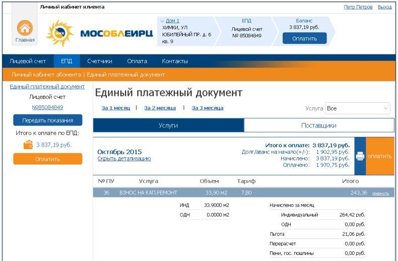 """Личный кабинет клиента МосОблЕИРЦ - Вкладка """"ЕПД"""""""