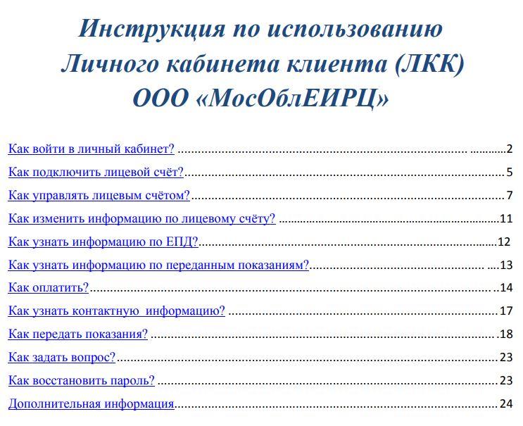 Инструкция по использованию Личного кабинета клиента (ЛКК) ООО «МосОблЕИРЦ»
