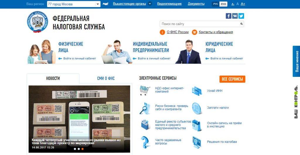 nalog.ru - официальный сайт ФНС