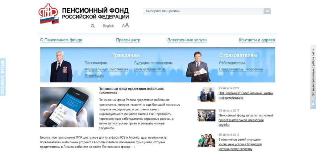 Официальный сайт Пенсионного фонда РФ