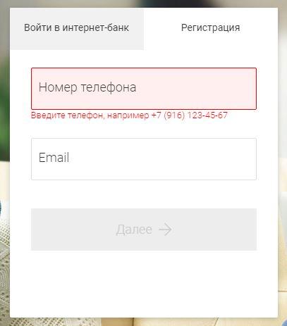 Регистрация в Интернет-банк