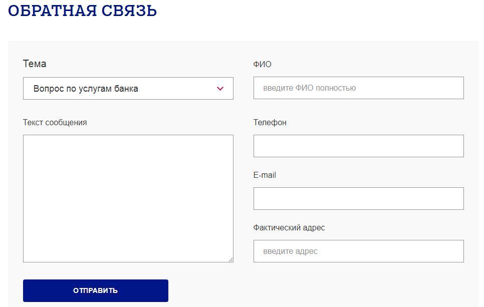 Почта Банк - Обратная связь