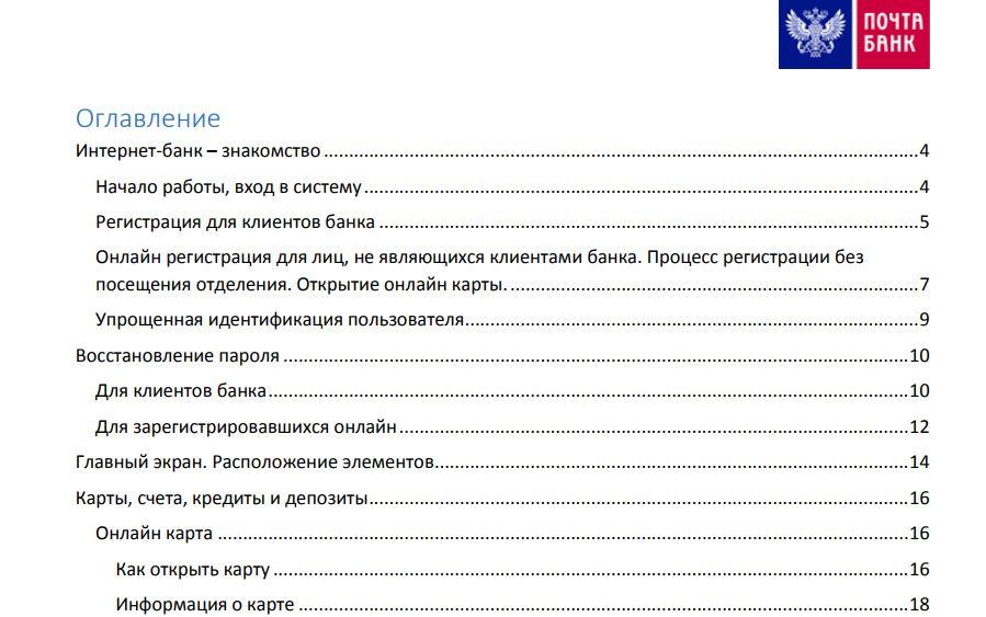Интернет-банк - Руководство пользователя