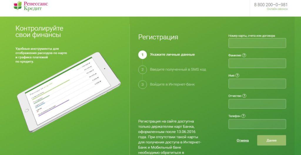 Ренессанс Кредит - Регистрация