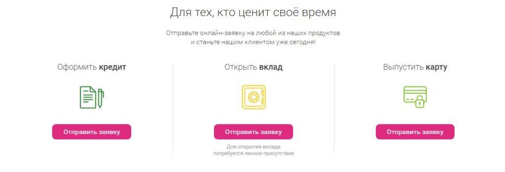 Ренессанс Кредит - Онлайн-заявки