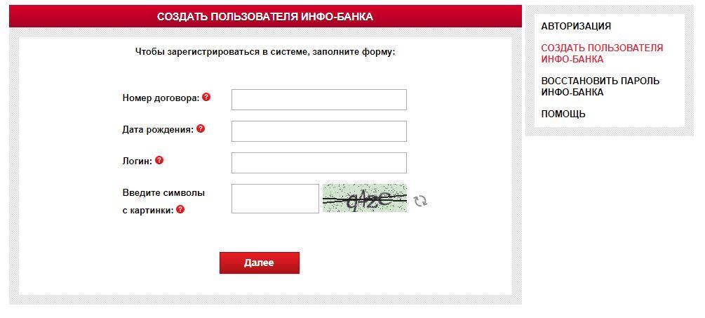 Русфинанс банк личный кабинет - Регистрация