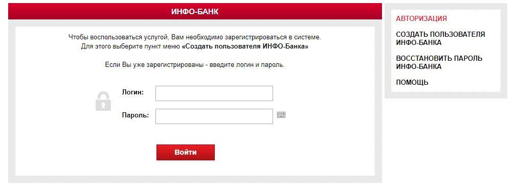 Вход в личный кабинет Русфинанс банк