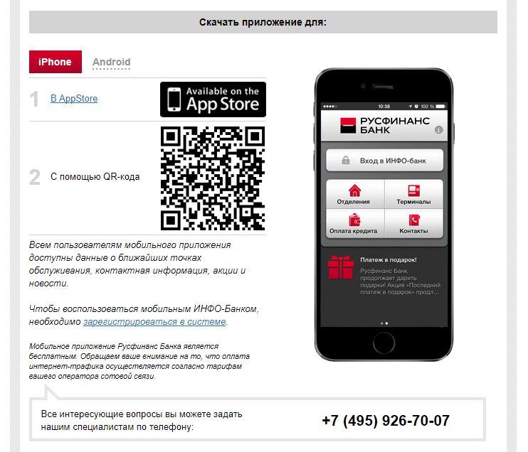 Мобильное приложение Русфинанс банк