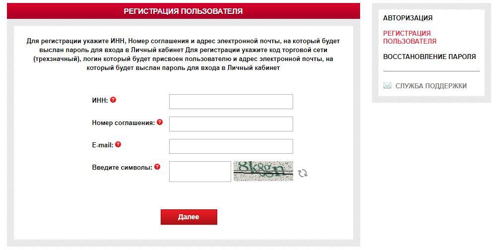 Русфинанс банк - Регистрация юридического лица