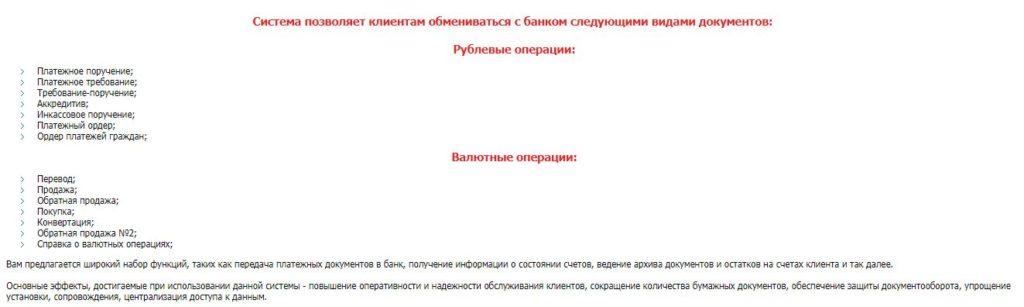 Русфинанс банк - Клиент-банк для обслуживания юридических лиц