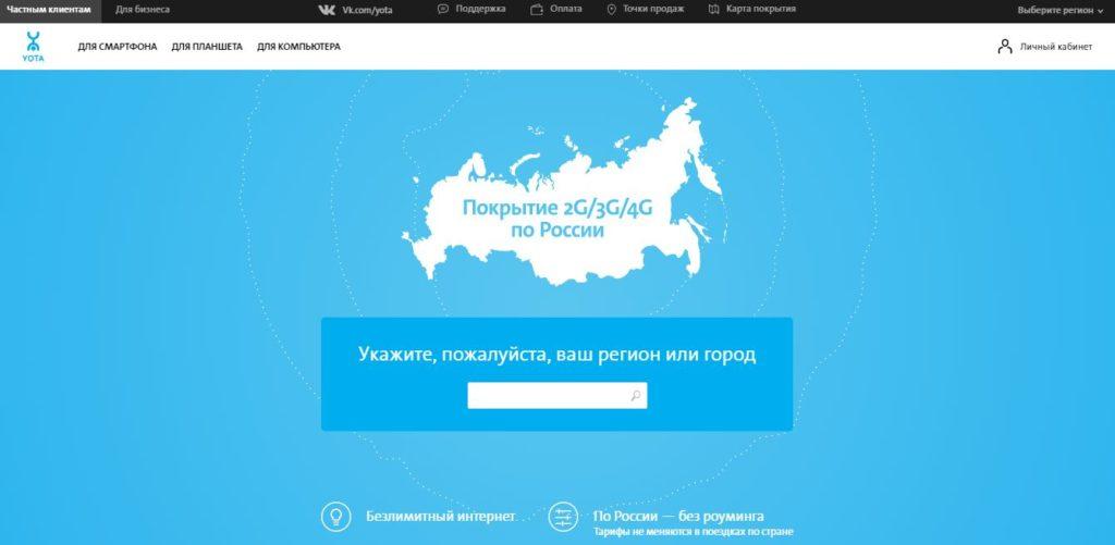 Официальный сайт Yota