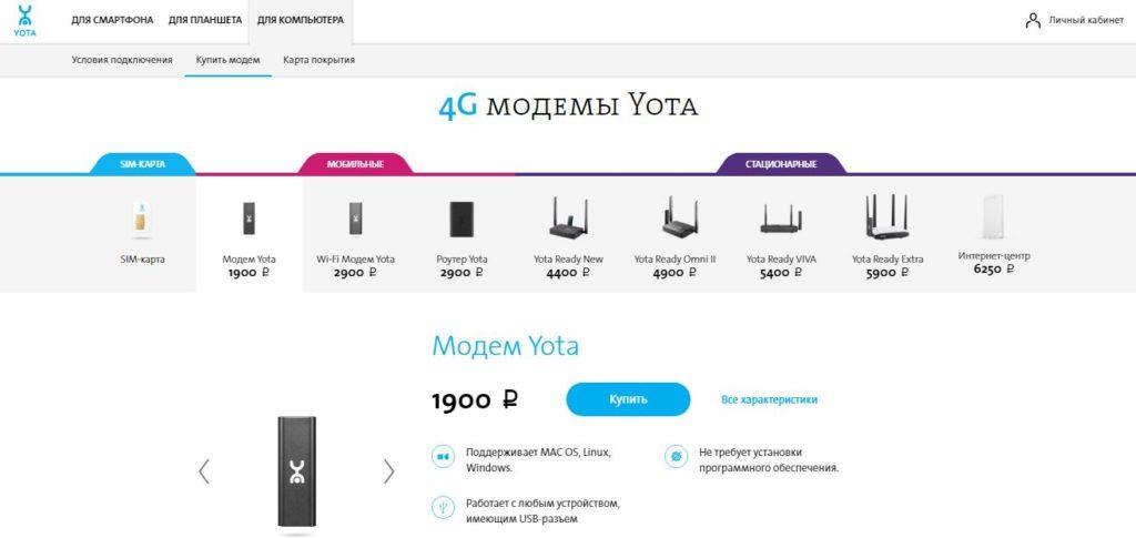 Для компьютера - Модемы Yota