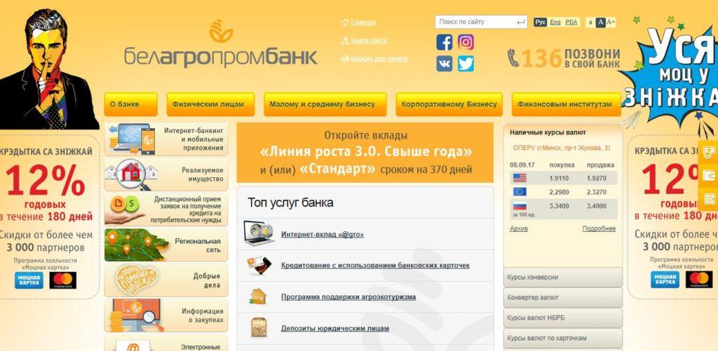 Официальный сайт Белагропромбанк
