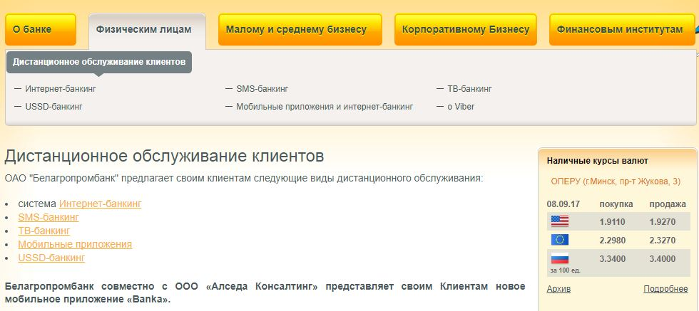 Белагропромбанк - Дистанционное обслуживание клиентов