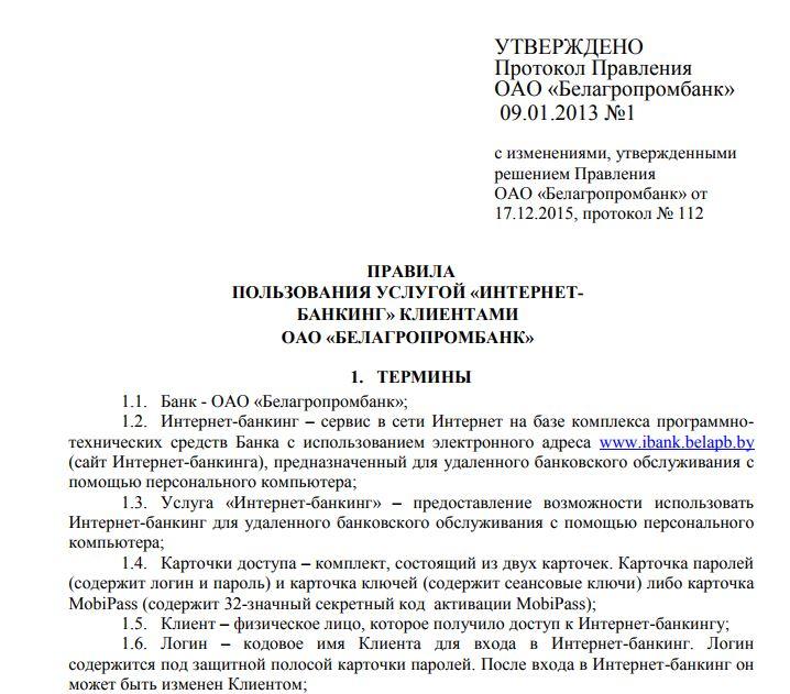 Правила пользования услугой интернет банкинг клиентами Белагропромбанк