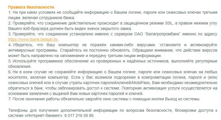 Интернет банкинг Белагропромбанк - Правила безопасности