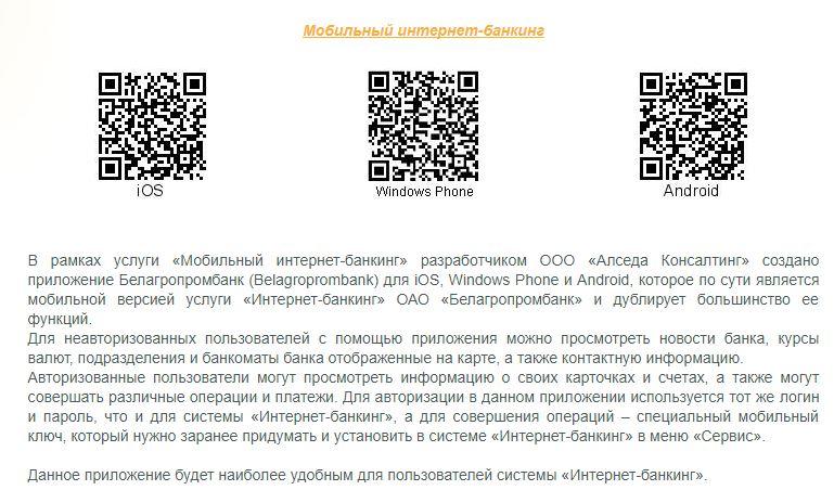 Белагропромбанк - Мобильный интернет банкинг