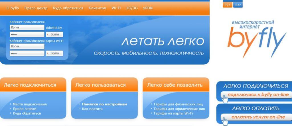 Официальный сайт Байфлай