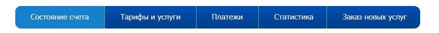 Личный кабинет пользователя Байфлай - Вкладки