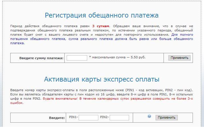 Личный кабинет пользователя - Регистрация обещанного платежа и активация карты экспресс оплаты
