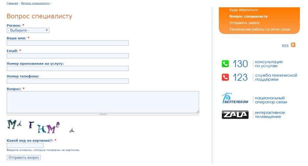Официальный сайт Байфлай - Вопрос специалисту