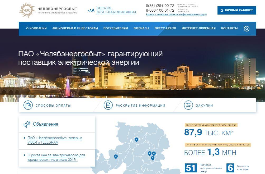 Официальный сайт Челябэнергосбыт