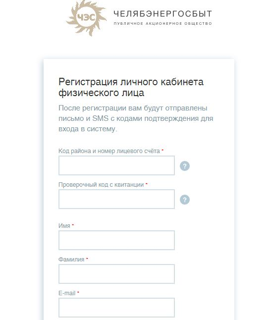 Регистрация личного кабинета физического лица на сайте Челябэнергосбыт