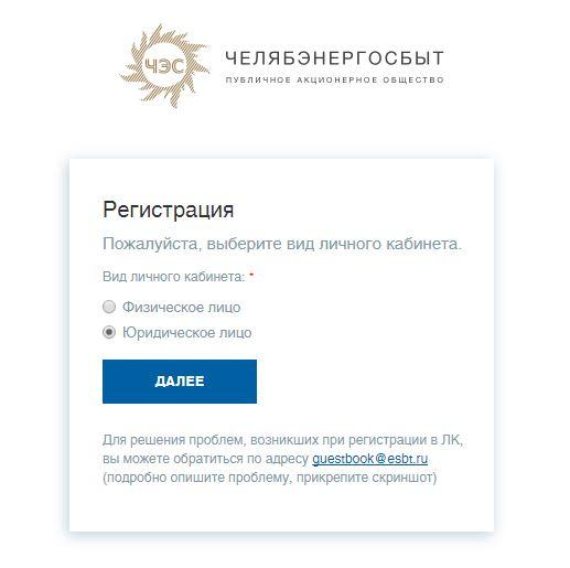 Личный кабинет Челябэнергосбыт - Регистрация