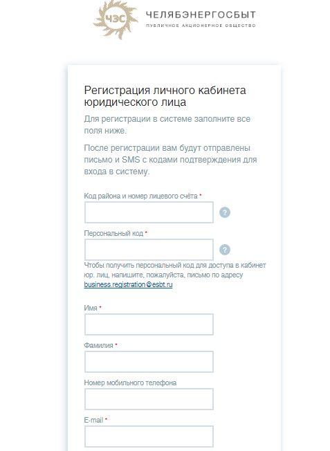 Регистрация личного кабинета юридического лица на сайте Челябэнергосбыт