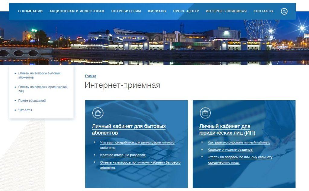 Официальный сайт Челябэнергосбыт - Интернет-приёмная