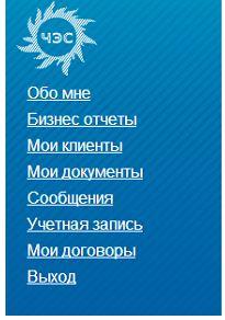 Личный кабинет Челябэнергосбыт - Разделы