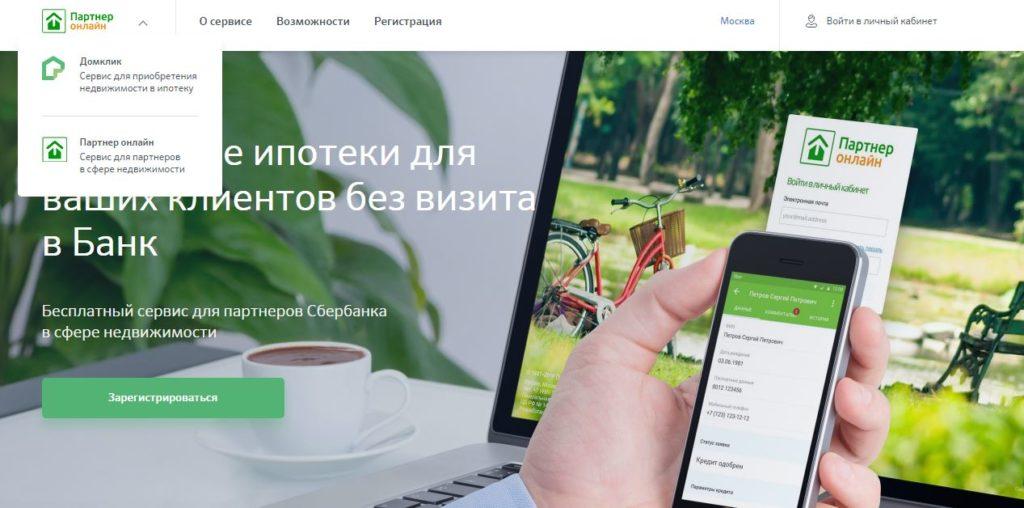 ДомКлик - Партнёр онлайн