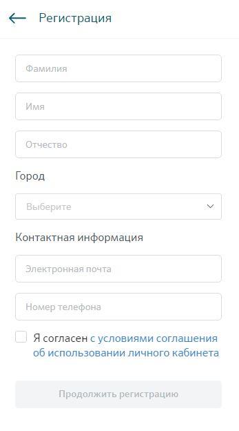 Онлайн партнёр - Регистрация