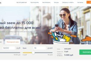 Езаем - сервис онлайн займов