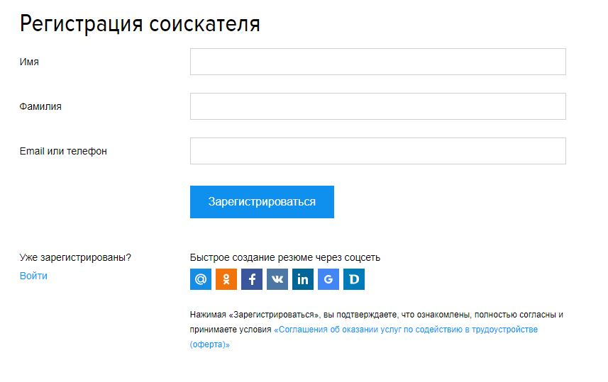 Регистрация соискателя на сайте hh