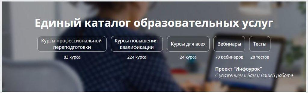 Инфоурок - Единый каталог образовательных услуг