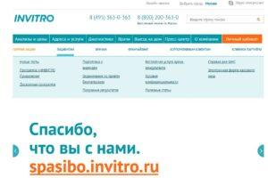 Официальный сайт Инвитро
