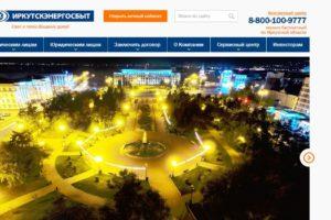 Официальный сайт Иркутскэнергосбыт