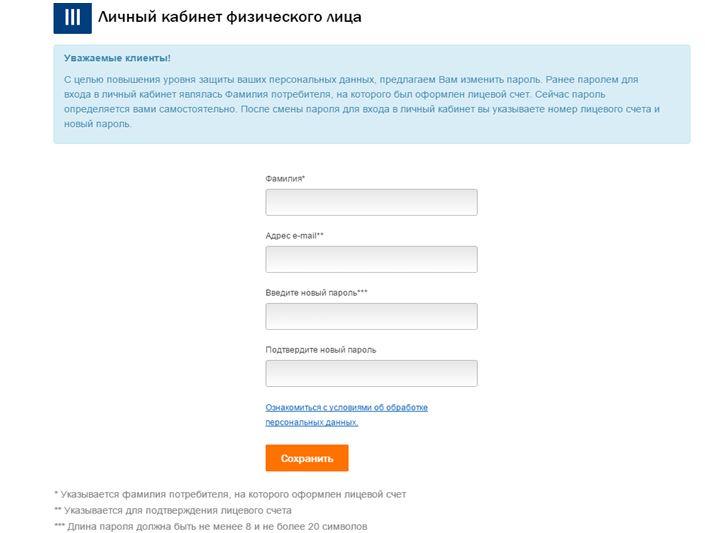 Иркутскэнергосбыт личный кабинет физического лица - Регистрация