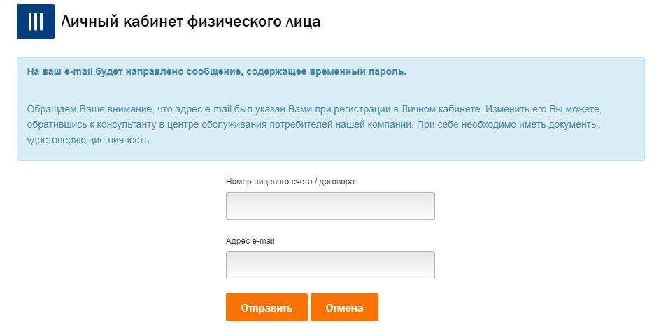 Иркутскэнергосбыт личный кабинет физического лица - Восстановление пароля