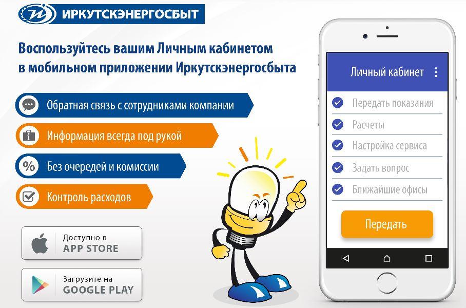 Мобильное приложение Иркутскэнергосбыт