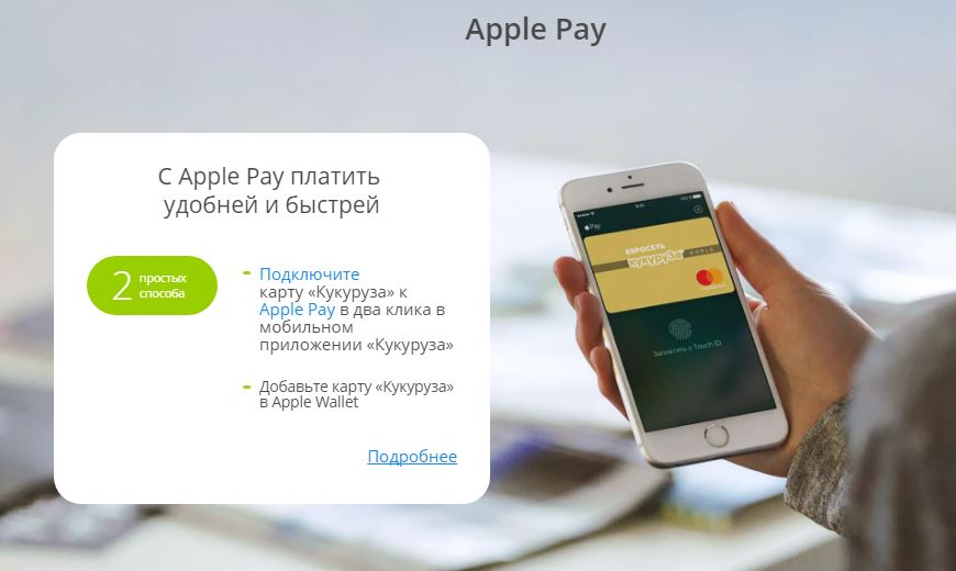 Карта Кукуруза - Apple Pay