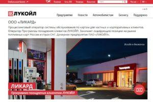 Официальный сайт Ликард