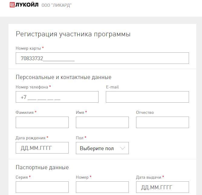 Регистрация участника Программы поощрения клиентов Лукойл