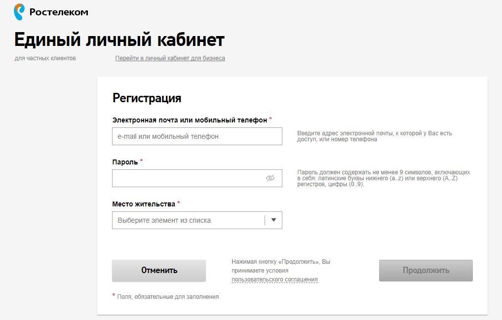 Личный кабинет lk.rt.ru Ростелеком - Регистрация