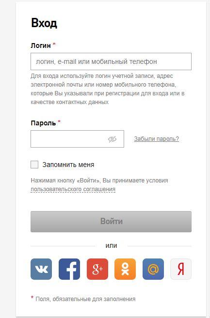 Вход в личный кабинет lk.rt.ru Ростелеком